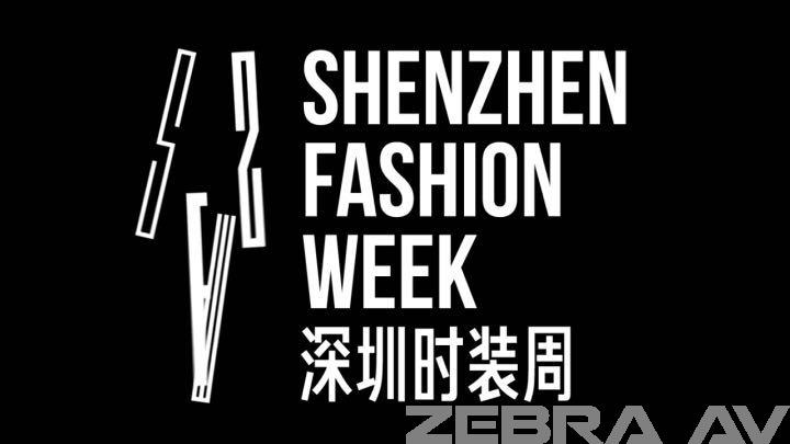 深圳时装周2015