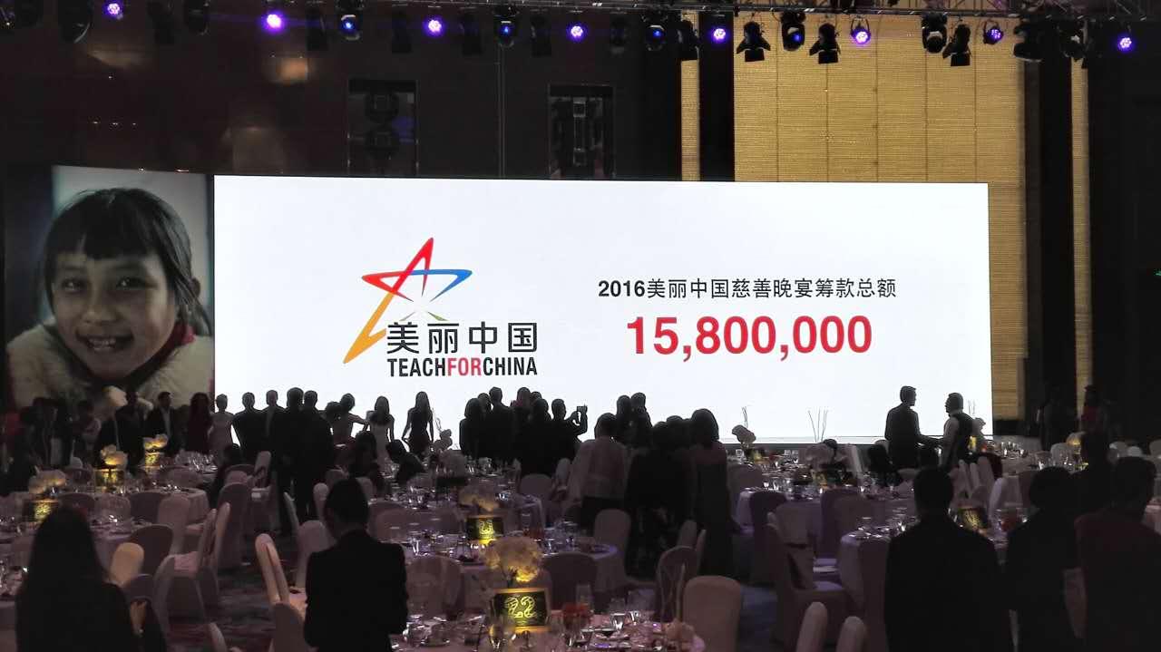 美丽中国(104平米P3高清LED)