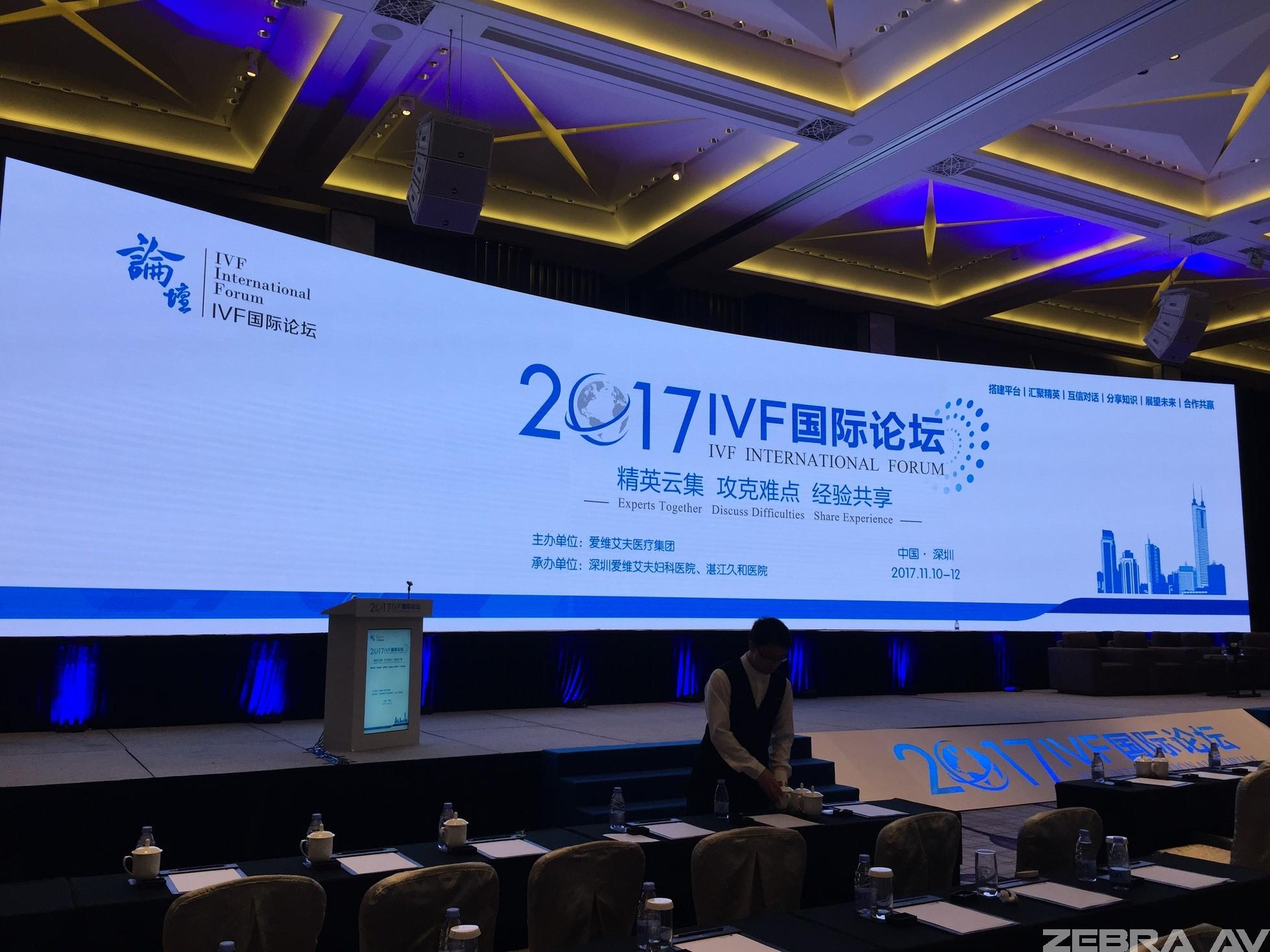 IVF国际论坛