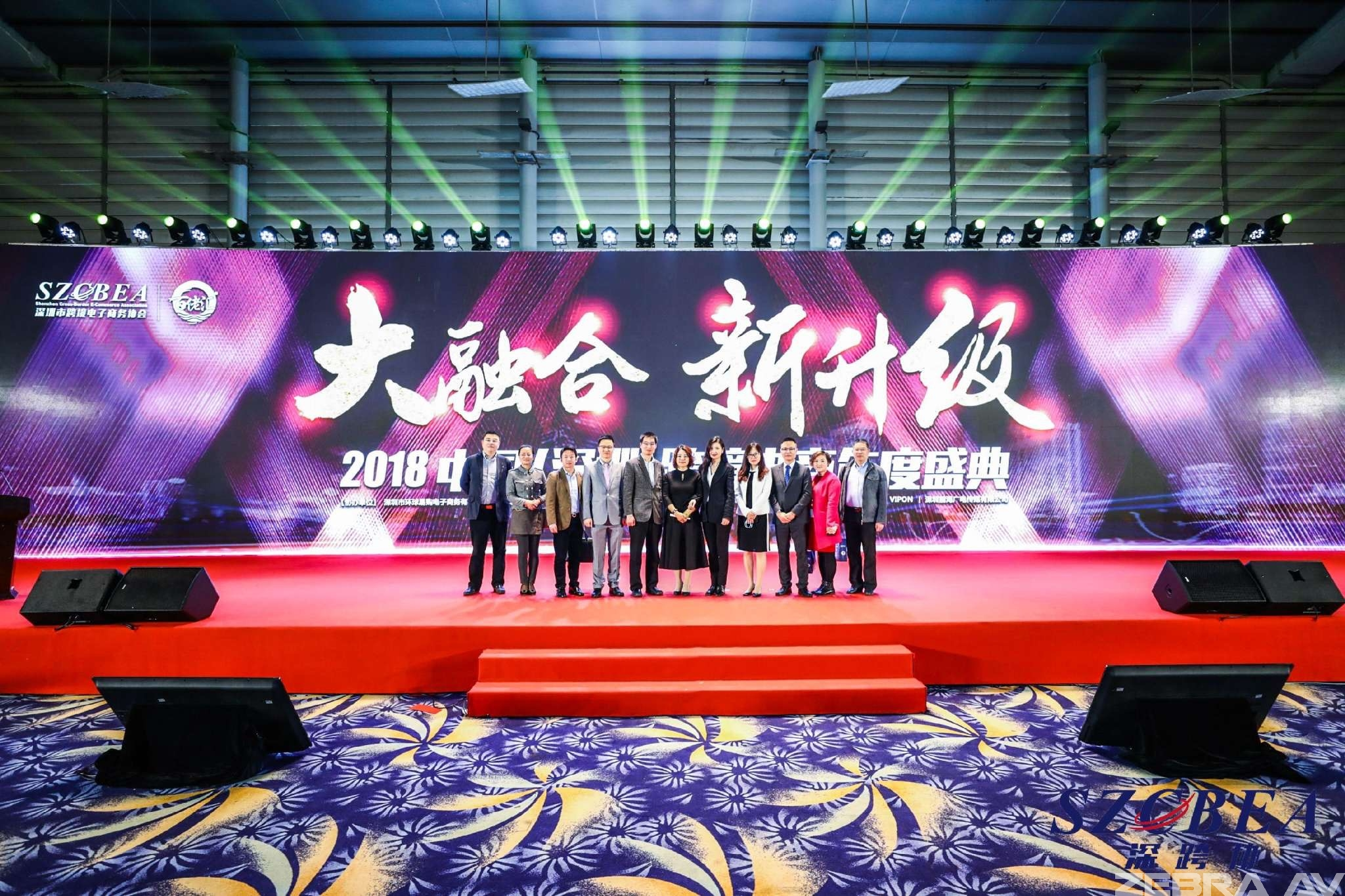 深圳跨境电商年会